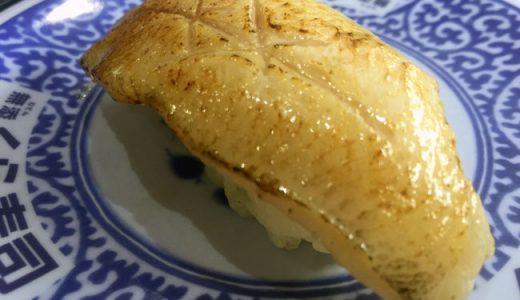 くら寿司の「とろ&サーモンフェア」「とろvsのどぐろフェア」に行ったら…。
