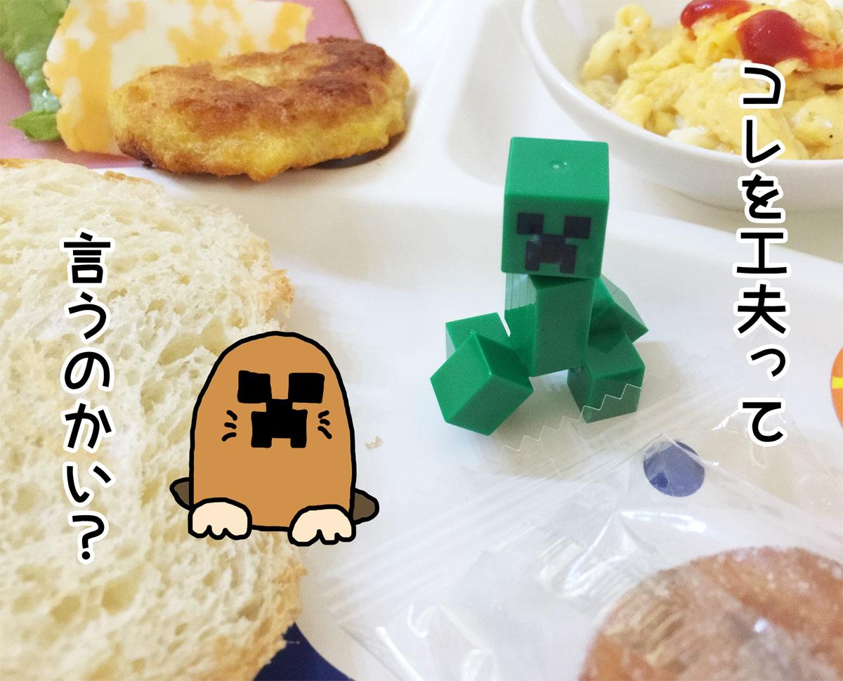 料理とマインクラフト