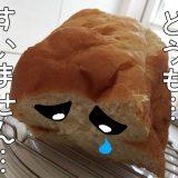 じゃがいもフレークを使って食パン作り…失敗…|子供の朝ごはん by 42歳のモグラ父