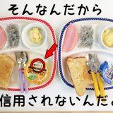 5月21日の子供の朝ご飯と期限切れゼリー