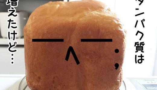 卵増量でタンパク質が豊富な食パン|子供の朝ごはん by モグラ父
