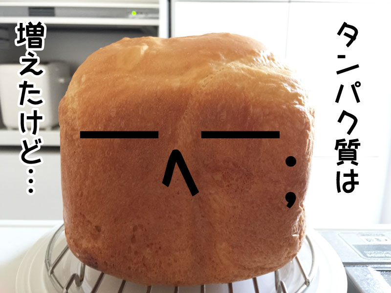 卵増量の食パン