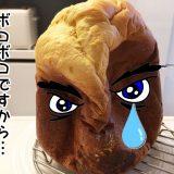 失敗した食パン