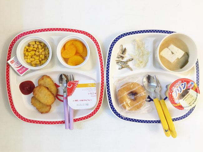10月5日の子供の朝ご飯