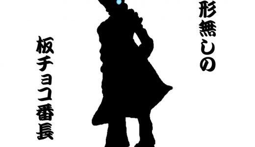 10月30日(火)~11月2日(金)|板チョコ番長も息子には受け入れてもらえず…。|子供の朝ごはんの記録 by モグラ父