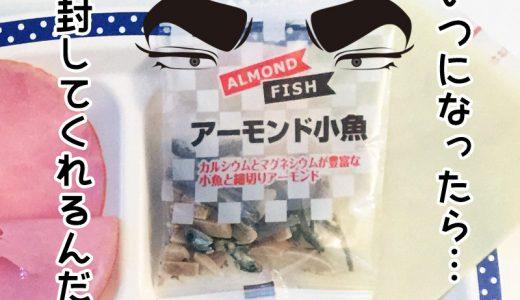 11月26日(月)~30日(金)|アーモンド小魚は便利だけど…|子供の朝ごはんの記録 by モグラ父