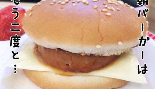 2月18日(月)~2月22日(金)|最初で最後の朝バーガー|子供の朝ごはんの記録 by モグラ父