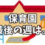 3月25日(月)~3月29日(金)|保育園最後の週は…|子供の朝ごはんの記録 by モグラ父