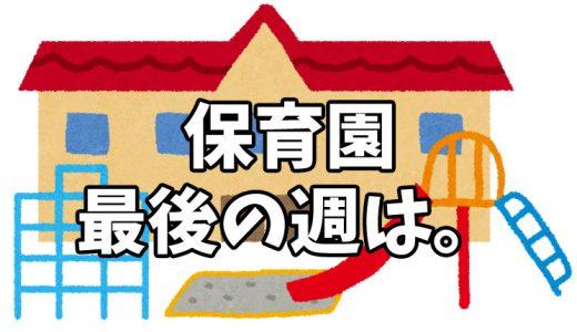 3月25日(月)~3月29日(金) 保育園最後の週は… 子供の朝ごはんの記録 by モグラ父