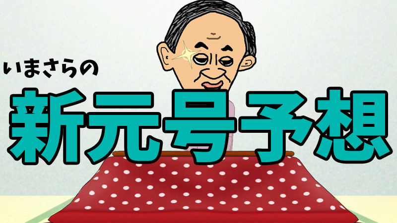 新元号予想と菅義偉官房長官