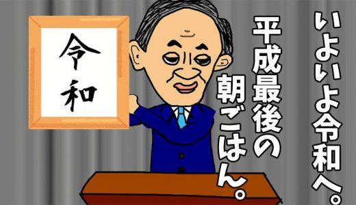 4月22日(月)~4月26日(金)|平成最後はポケモンざんまい|子供の朝ごはんの記録 by モグラ父
