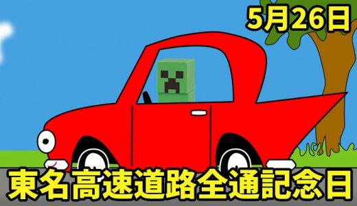 5月26日は「東名高速道路全通記念日」|高速道路での逆走車対策は?【今日は何の日?】