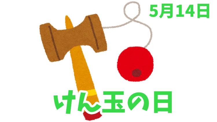 5月14日は「けん玉の日」|けん玉の起源は日本ではありません。【今日は何の日?】