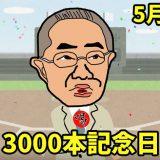 5月28日は「3000本記念日」|張本勲の記念日と、今日使いたいダジャレ。【今日は何の日?】