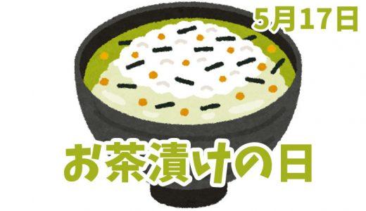 5月17日は「お茶漬けの日」|お茶漬けにアラレが入っている理由。【今日は何の日?】