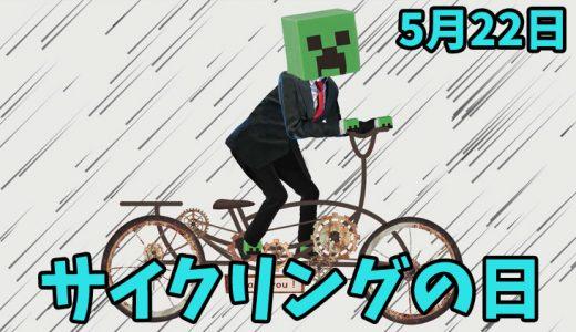 5月22日は「サイクリングの日」|おススメのサイクリングロード。【今日は何の日?】