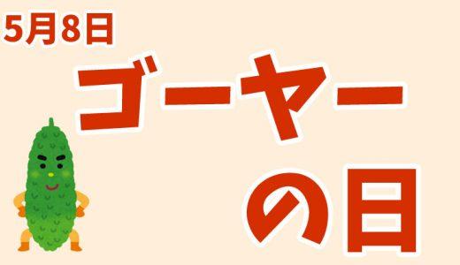 5月8日は「ゴーヤーの日」|嫌いな野菜第1位に何度も…。【今日は何の日?】