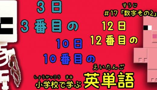 小学校で学ぶ英単語「数字その2」編【#17】