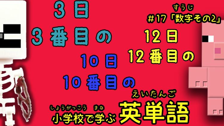 数字2-小学校で学ぶ英単語