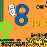 小学校で学ぶ英単語「数字その1」編【#16】