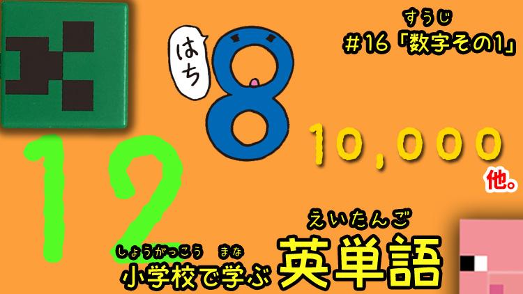 数字1-小学校で学ぶ英単語