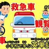 乗り物|小学校で学ぶ英単語