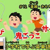小学校で学ぶ英単語(楽器・おもちゃ・遊び)