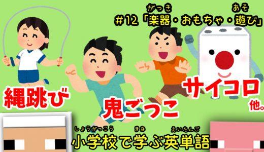 小学校で学ぶ英単語「楽器・おもちゃ・遊び」編【#12】