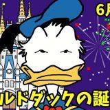6月9日はドナルドダックの誕生日