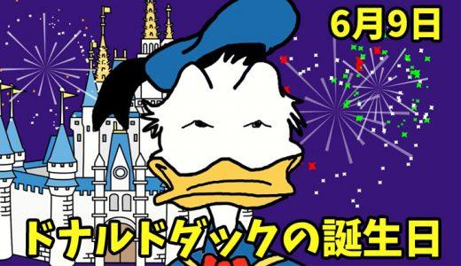 6月9日はドナルドダックの誕生日。この日に使いたいダジャレはこちら【今日は何の日?】