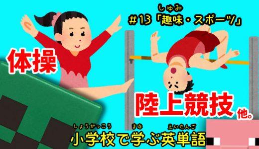 小学校で学ぶ英単語「趣味・スポーツ」編【#13】