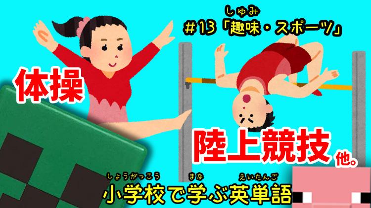小学校で学ぶ英単語(趣味・スポーツ)