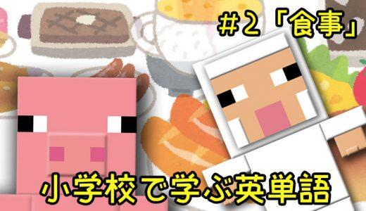 小学校で学ぶ英単語「食事」編【#2】小学生や初心者の方は是非!