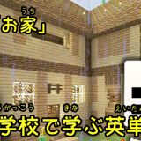小学校で学ぶ英単語「お家」編【#8】