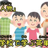 小学校で学ぶ英単語「人物」編【#5】