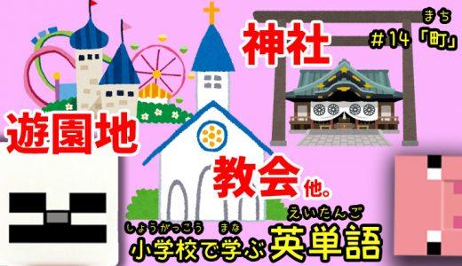 小学校で学ぶ英単語「町」編【#14】