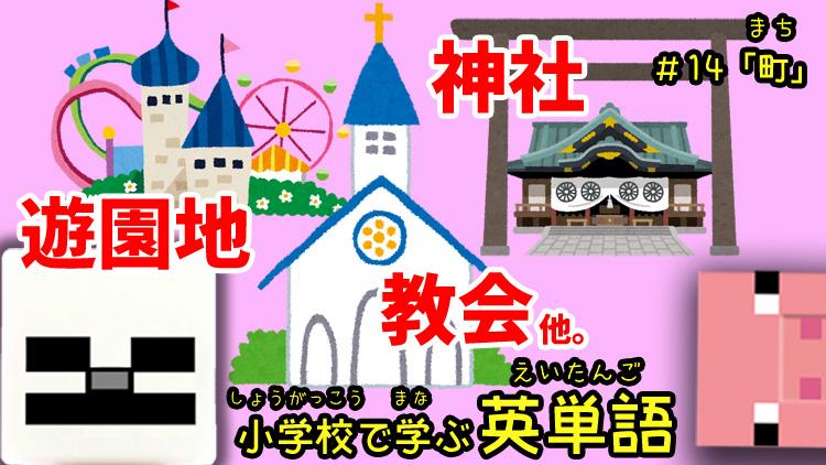 小学校で学ぶ英単語(町)