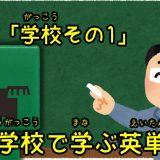 小学校で学ぶ英単語(学校その1)