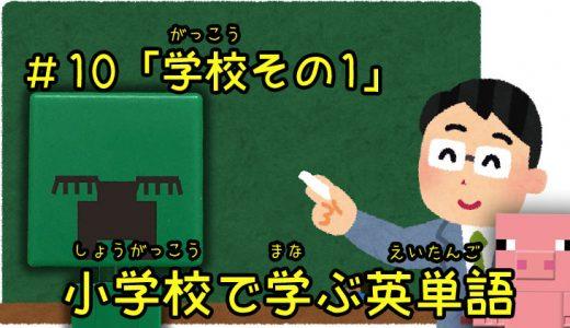 小学校で学ぶ英単語「学校その1」編【#10】
