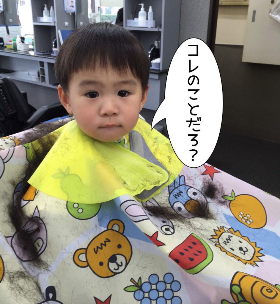 散髪中の子供