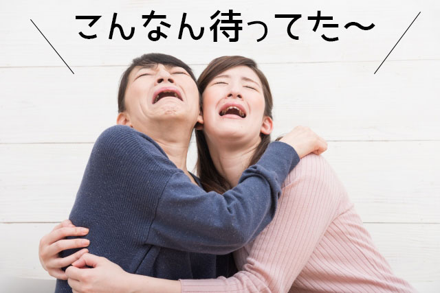 1000円カットの誕生を泣きながら喜ぶ女性たち
