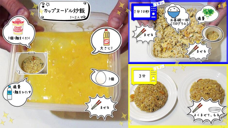 カップヌードル炒飯の作り方