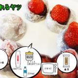 いちご大福を電子レンジで作る!白玉粉で超簡単に出来るのにとっても美味しい!レシピと作り方!