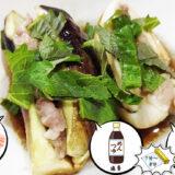 【豚肉と大葉の茄子サンド】調味料は麺つゆのみ!電子レンジを使って作り方も超簡単なのに、超絶うまい!