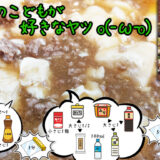 レンジで超簡単!麻婆豆腐の作り方!豆板醤なしにすれば子供も「うまい」「美味しい」連発の料理に!