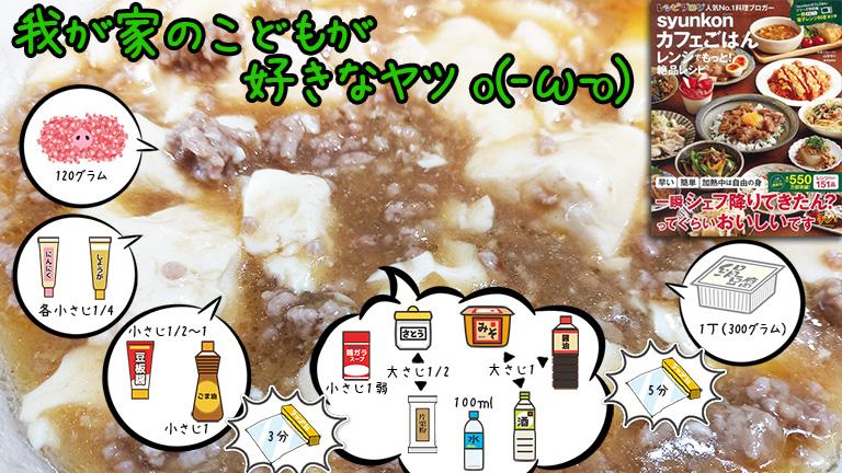 電子レンジで麻婆豆腐